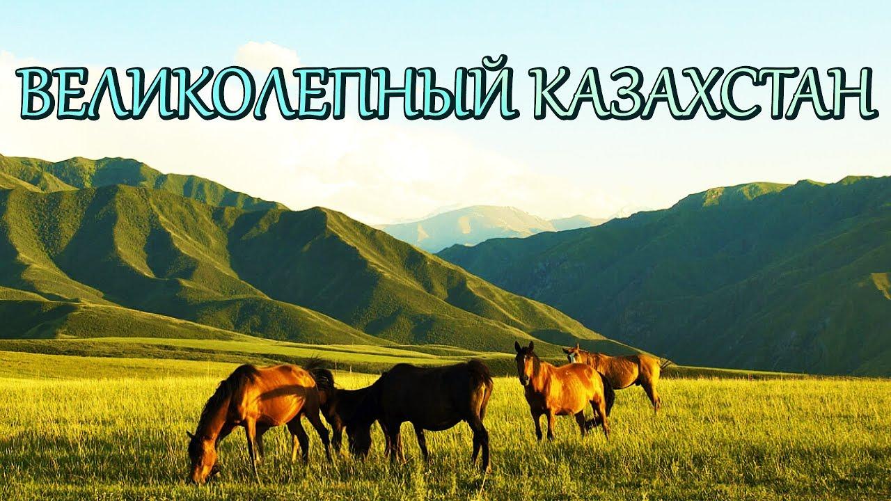 Казахам повезло! Путешествие по Казахстану || C миру по нитке Смотри на OKTV.uz
