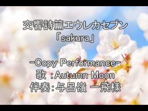 (カバー)交響詩篇エウレカセブン/sakura/NIRGILIS