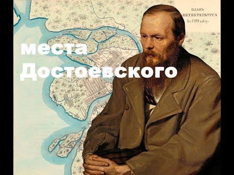 Места Достоевского в Петербурге (Преступление и наказание)