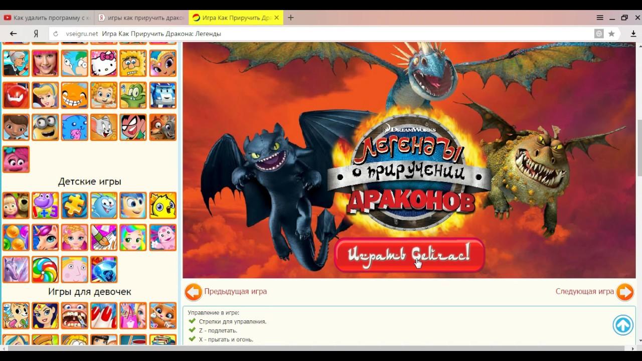 Игры Про Драконов На Андроид - dagorboston