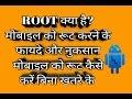 {HINDI} WHAT IS ROOTING ? ADVANTAGE AND DISADVANTAGE    ROOT KYA HAI ? FAYEDE AUR NUKSAAN #HINDI