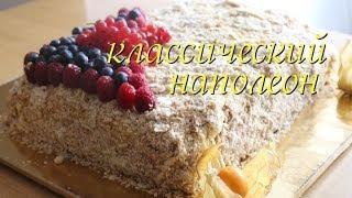 ТОРТ НАПОЛЕОН КЛАССИЧЕСКИЙ: пошаговый рецепт CookinJoy!