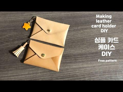 NO.14 가죽공예/카드케이스 만들기/가죽공예 패턴공유/leather craft/Making a leather card holder/leather Craft PDF/