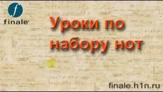 Уроки набора нот(1)