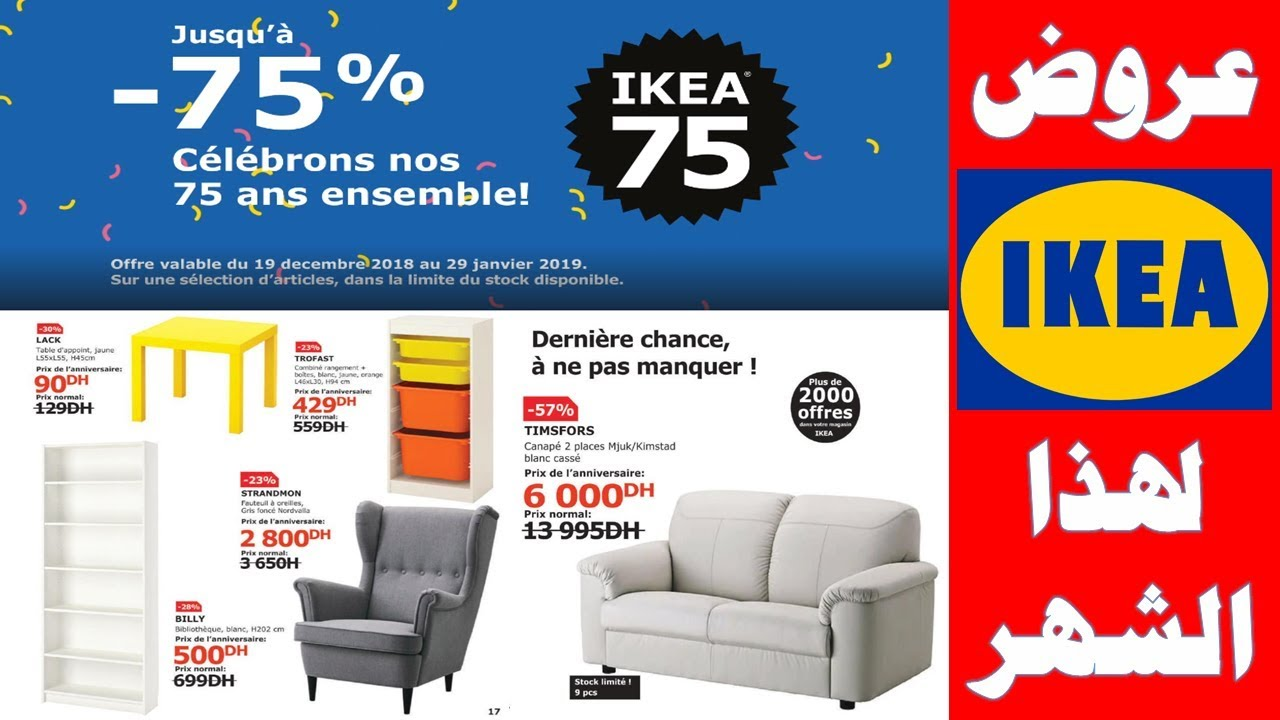 Miss Red Sea ايكيا Ikea في دليل جدة 12