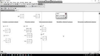 Операции над матрицами в Mathcad(сложение, вычитание, умножение и т.д.)(Урок 3.2)