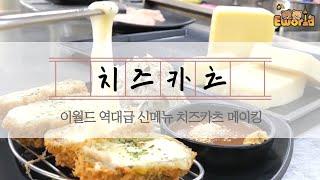 신메뉴 공개 ! 바삭바삭 수제 치즈돈까스 만들기 Che…