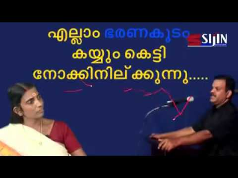 Reply to Shashikala Teacher By PK Prem Nath