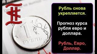 Смотреть видео Рубль снова укрепляется. Прогноз курса рубля евро и доллара.  Рубль, Евро, Доллар. онлайн