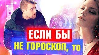 ПРАВДА о гороскопе   ОБМАН гороскопов   Джеймс Элоун