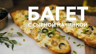 "Сырный хлеб ""Лодочки"" [Рецепты Bon Appetit]"