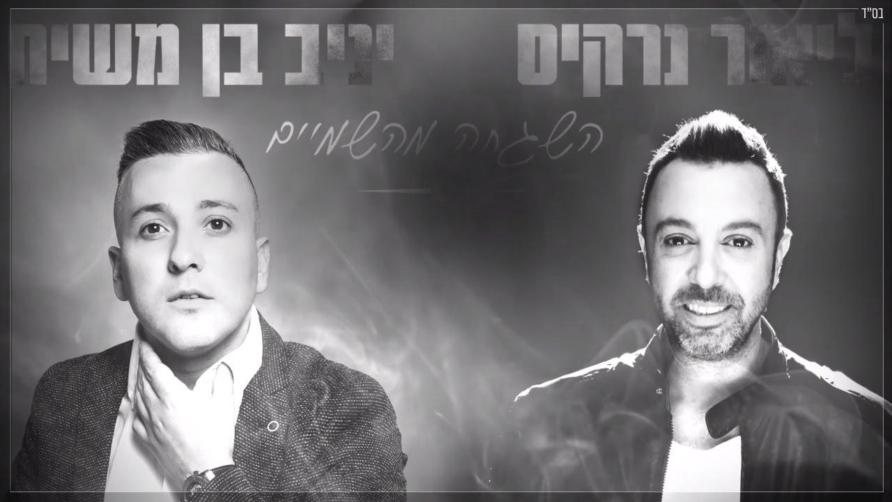 יניב בן משיח וליאור נרקיס - השגחה מהשמיים | Yaniv Ben Mashiach & Lior Narkis - Hashgaha Mishamaim