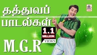 MGR Songs | MGR Thathuva Padalgal | M.G.R.தத்துவப்பாடல்கள்