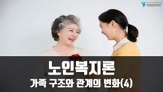 사회복지사2급 취득방법: 노인복지론_가족 구조와 관계의…