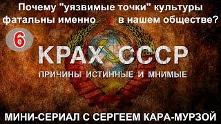 КРАХ СССР Вып. 6 Почему