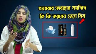 প্রথমবার সেক্স / সহবাসের প্রস্ততিতে কি কি করবেন জেনে নিন | Bangla sex tips 2018