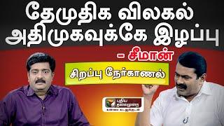 Seeman Interview | தேமுதிக விலகல் அதிமுகவுக்கே இழப்பு:சீமான் | Seeman Speech | Seeman Latest Speech