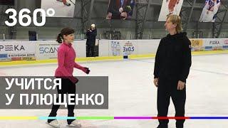 Мастер класс от чемпиона Как врач из Раменского стала ученицей Евгения Плющенко