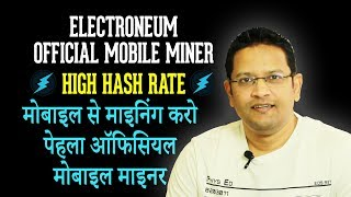 Mining Electroneum from Mobile is Easy Now with Official Electroneum Mining App Mobile Miner HINDI