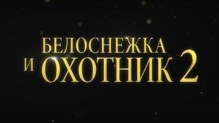 Белоснежка и Охотник 2 - трейлер (дублированный)
