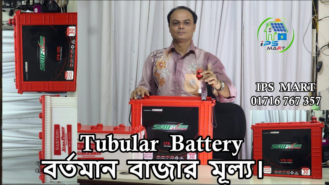 Tall Tubular Battery   Tubular Battery Price In Bangladesh