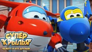Супер Крылья - SuperWings на русском - Джетт и его друзья -  Сбежавшие цвета - серия 37