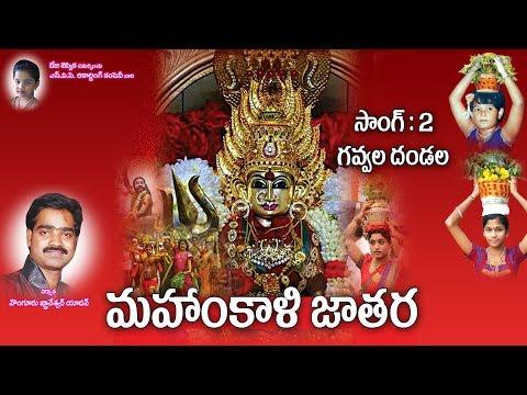 గవ్వల దండల // Gavvala Dandala // Mahankali Jatara Special Songs //  Svc Recording Company