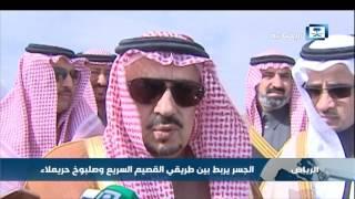 الأمير فيصل بن بندر يفتتح جسر سلطانة في شمال العاصمة