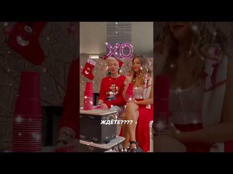 Нюша и Гэри анонсируют mood видео с на песню Mr. & Mrs. Smith с Егором Кридом!