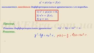 """Видеоурок """"Линейные диф. уравнения"""""""