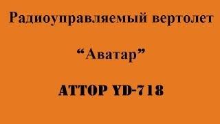 Радиоуправляемый вертолет АВАТАР Attop Yd 718(Купите в телемагазине http://helicopter.aulent.com/helicopter4.html радиоуправляемый вертолет и почувствуйте себя космическим..., 2014-04-09T10:23:22.000Z)