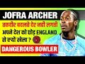 खतरनाक बॉलर ⚠ Jofra Archer Biography | Life Story | Ashes Series | Cricketer | England Bowler