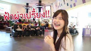 เมจิเต้นฟ้าผ่าเปรี้ยง คนรอดูเต็มห้าง?!!!! | Meijimill