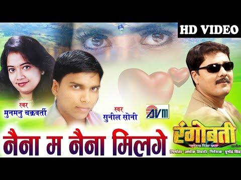 रंगोबती   Cg Song   Naina Ma Naina Milge   Anuj Sharma   Sunil Soni   Chhattisgarhi Film   AVMGANA
