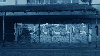 amazarashi 『帰ってこいよ』Lyric Video