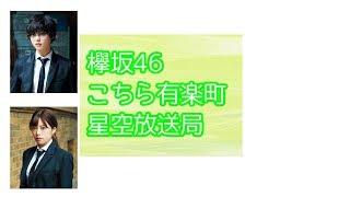 欅の放送文字起こしです! てちとふーちゃんのこち星放送回(2017.10.27...