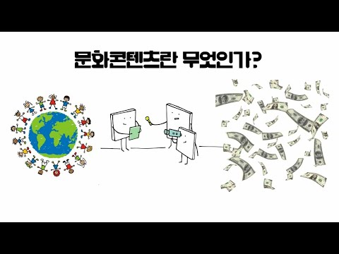 [다양한 문화콘텐츠] 오리엔테이션  : 문화콘텐츠란 무엇인가?
