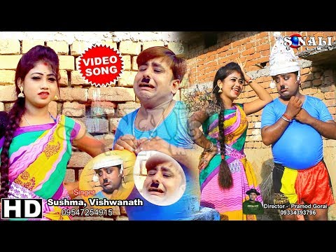 Nunu Kandisna Porer Bhale Bhale.তখে বিহা দিবো সময় হোলে .Sushma/New Purulia Bangla Video 2018