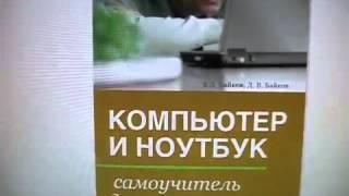 Компьютер и ноутбук  для пенсионеров и ваших родителей