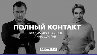 Полный контакт с Владимиром Соловьевым (27.04.17). Полная версия
