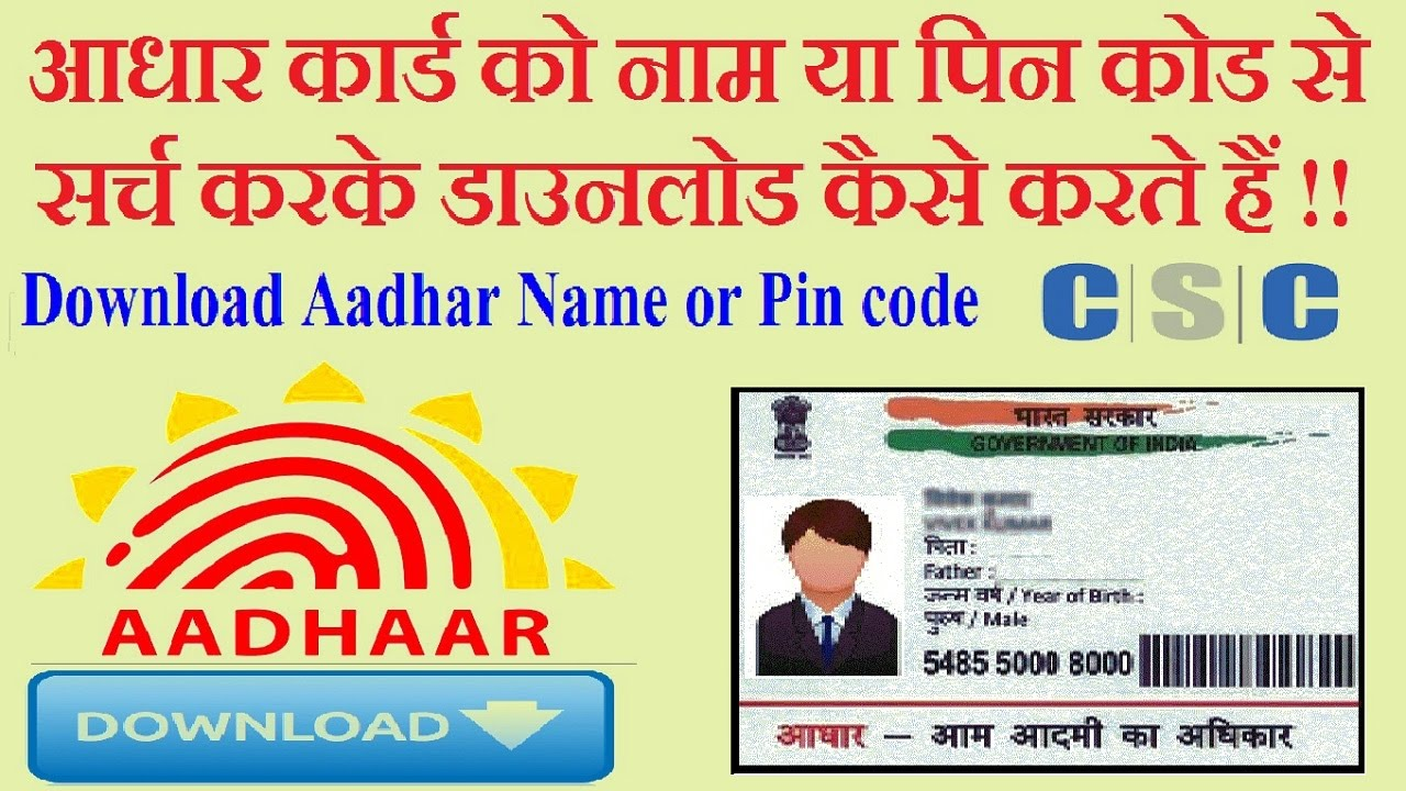 aadhar card check by name and pin code