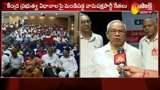Left Parties Conference On BJP Procedures   దేశం అన్ని రంగాల్లో కుంటుపడింది