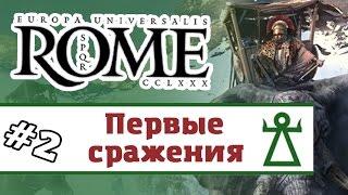Europa Universalis: Rome - Карфаген #2
