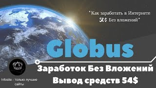 Как купить рефералов в Globus-inter / Заработок на Глобус мобаил