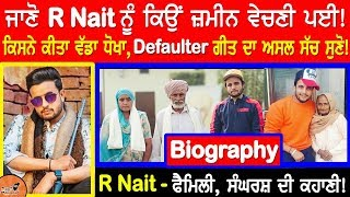 R Nait Biography | ਜਾਣੋ ਜ਼ਮੀਨ ਕਿਉਂ ਵੇਚਣੀ ਪਈ | R Nait Defaulter Song Truth | Family | Struggle Story