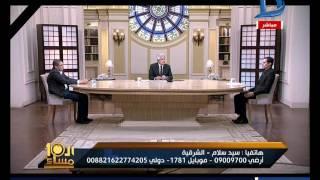 العاشرة مساء  متصل للنائب محمد أبو حامد : إنت مايسترو في التطبيل للحكومة ..