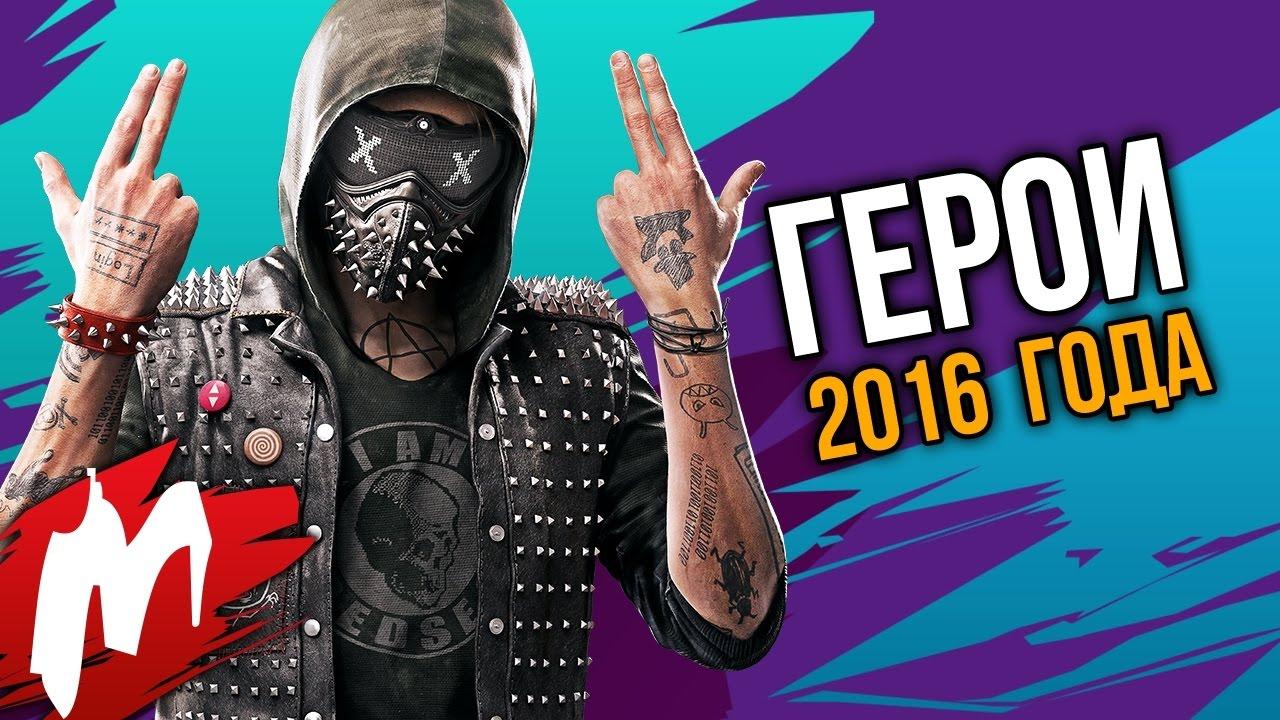 Герой года | Итоги года - игры 2016 | Игромания