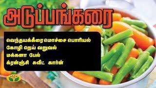 Adupangarai 20-02-2020 Jaya Tv Samaiyal