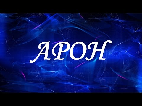 Значение имени Арон. Мужские имена и их значения