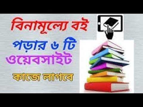 Free downloading & reading bangla books Top 6 websites download any bangla  books in free